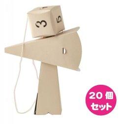 画像1: 紙製けん玉「かみけん」 メガホン 20個セット